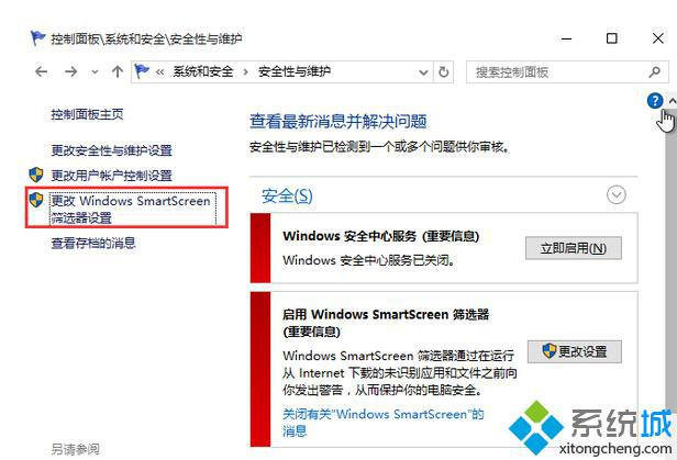 Windows10关闭Windows SmartScreen的步骤3