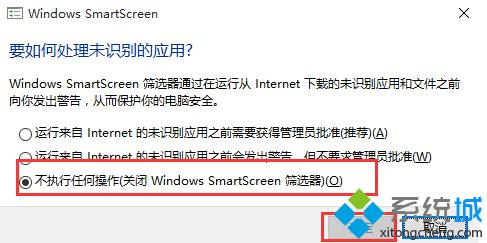 Windows10关闭Windows SmartScreen的步骤4