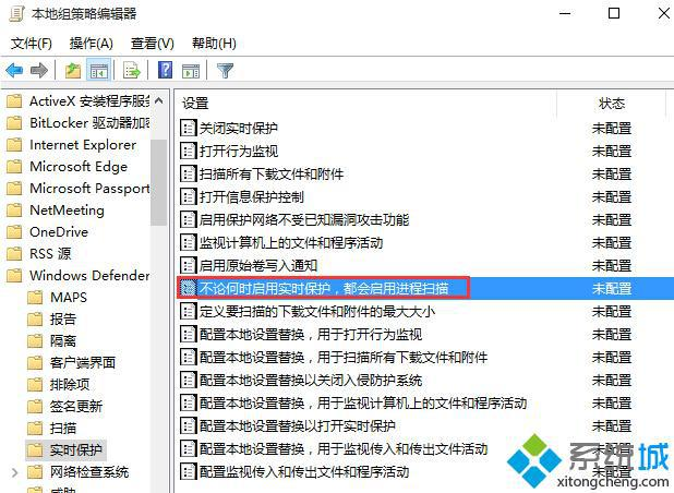 Windows10系统Antimalware Service Executable进程占用cpu过高的解决步骤4
