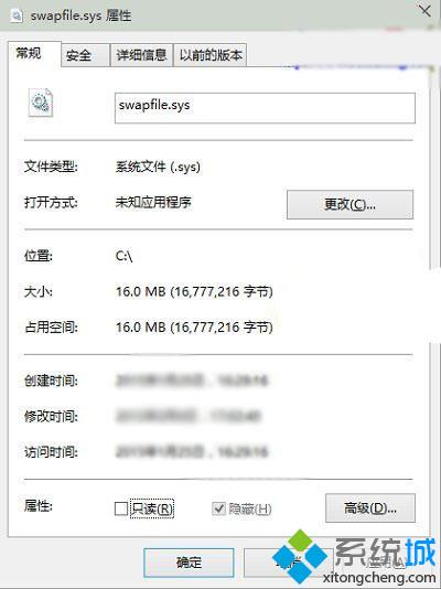 Win10系统的swapfile.sys文件