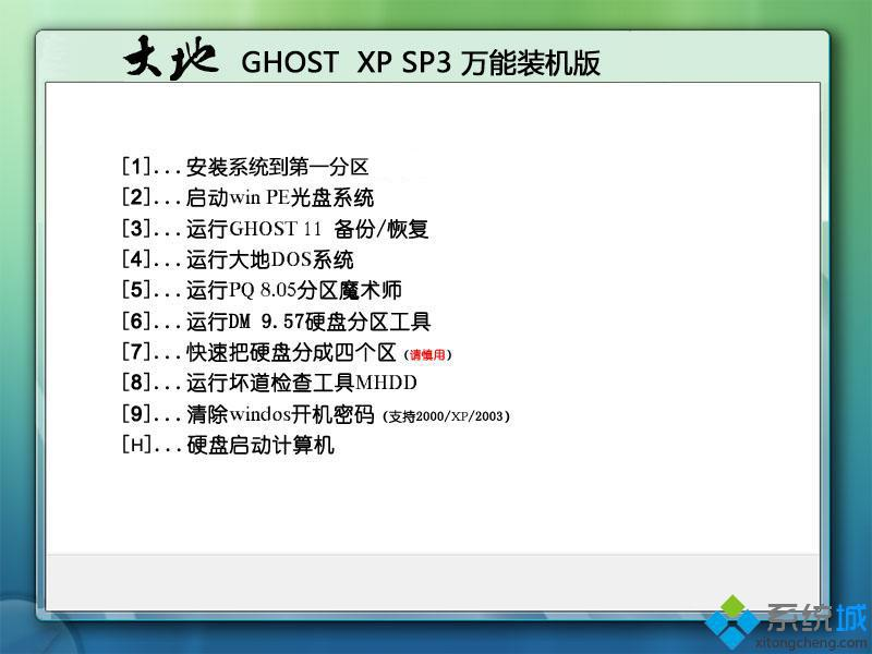 大地Ghost xp sp3万能装机版安装部署