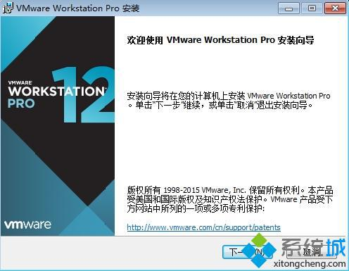 VMware Workstation 12安装步骤2