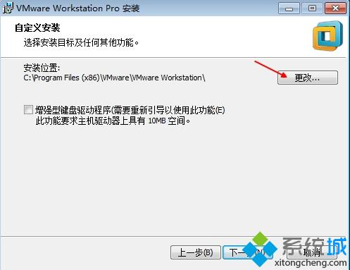 VMware Workstation 12安装步骤3