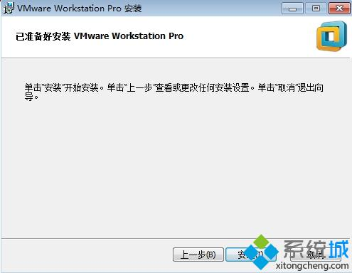 VMware Workstation 12安装步骤4