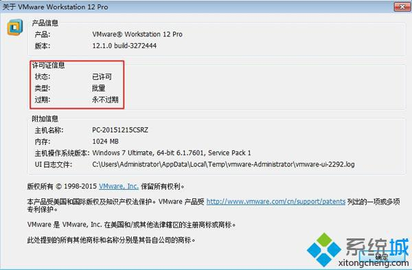 VMware Workstation 12激活步骤3 永久激活