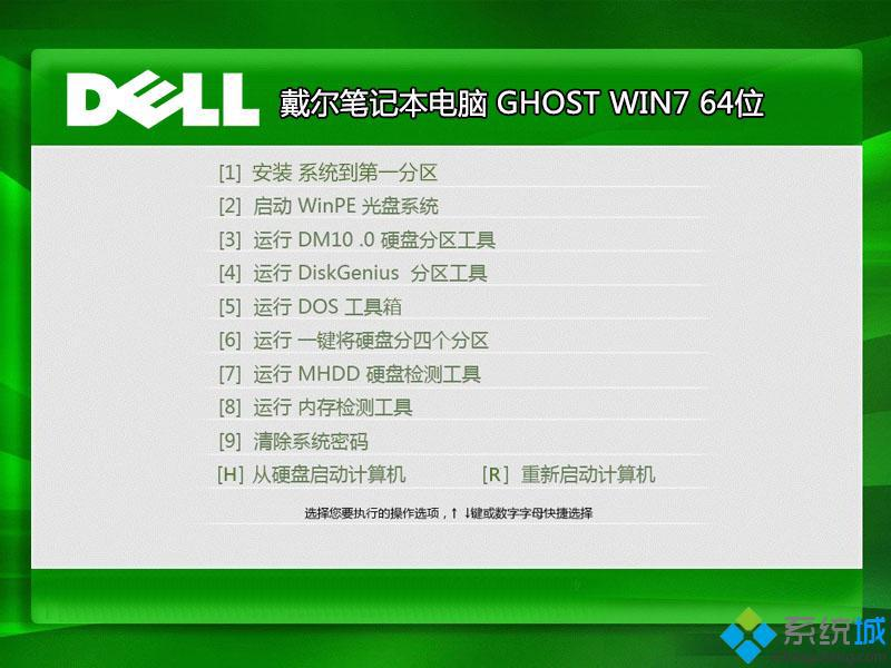 戴尔DELL ghost win7 64位官方原版部署图