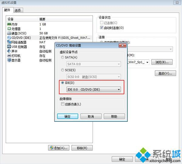 VMware虚拟机Units specified don't exist解决步骤2