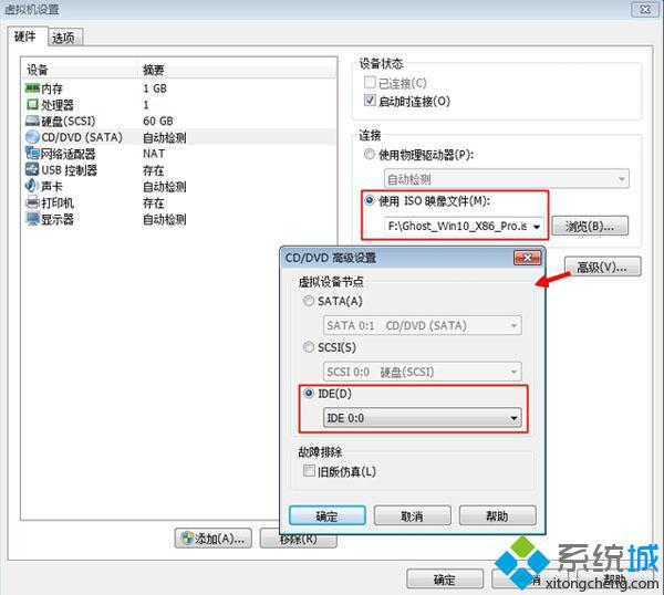 VMware Workstation虚拟机安装ghost win10步骤2