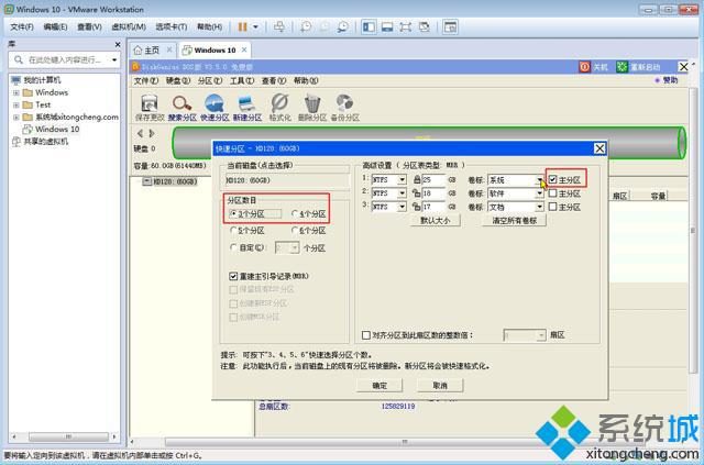 VMware Workstation虚拟机安装ghost win10步骤4