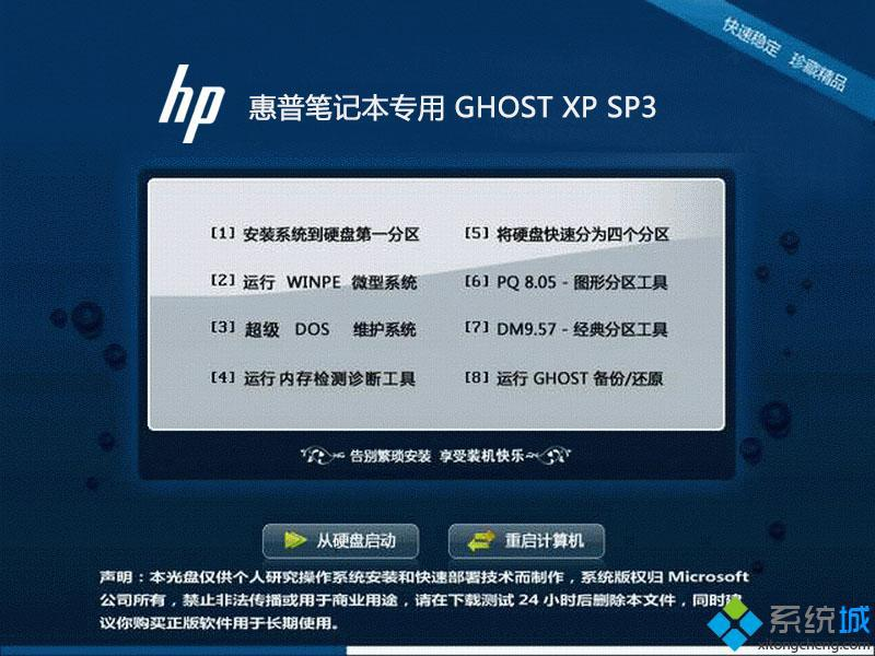 惠普HP笔记本ghost xp sp3装机安全版安装部署