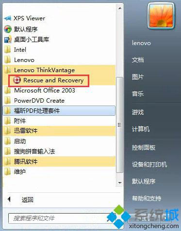 Rescue and Recovery备份系统步骤1