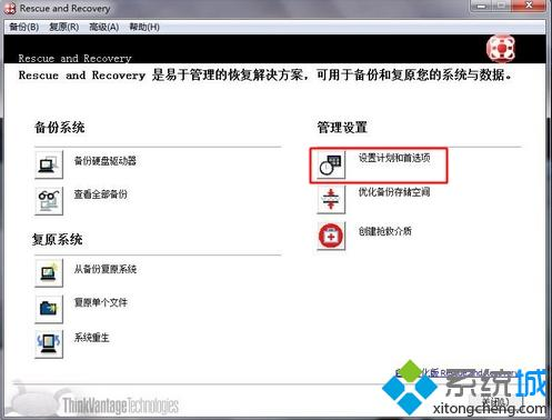 Rescue and Recovery备份系统步骤3