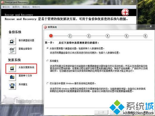 Rescue and Recovery恢复系统步骤2