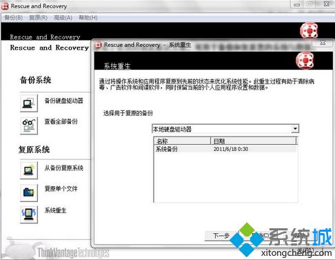 Rescue and Recovery恢复系统步骤3