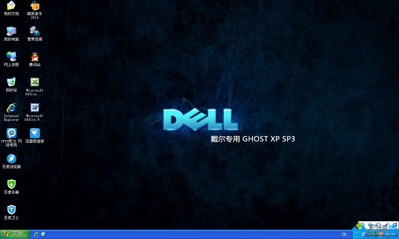 DELL ghost xp sp3纯净版桌面图