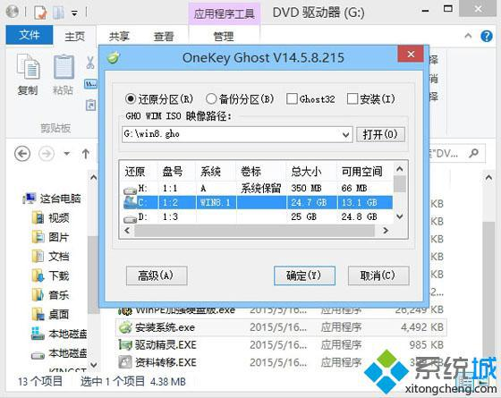 如何安装windows8系统2