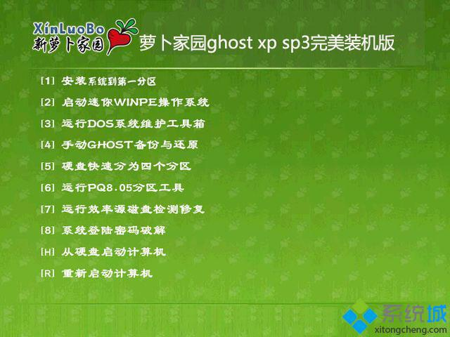 萝卜家园ghost xp sp3完美装机版安装部署