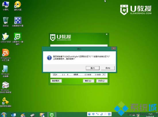 windows7安装windows8步骤5
