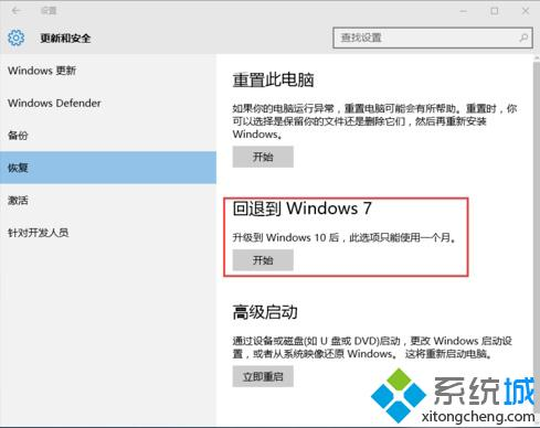 windows10转回windows7步骤2