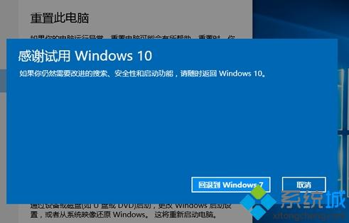 windows10转回windows7步骤3