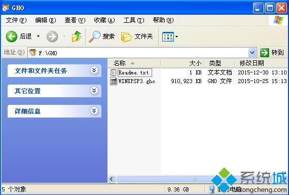windows xp sp3 纯净安装版PE安装教程1
