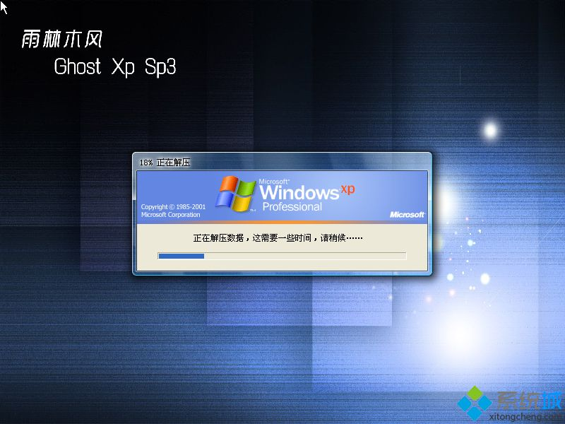 windows xp sp3 纯净安装版PE安装教程6