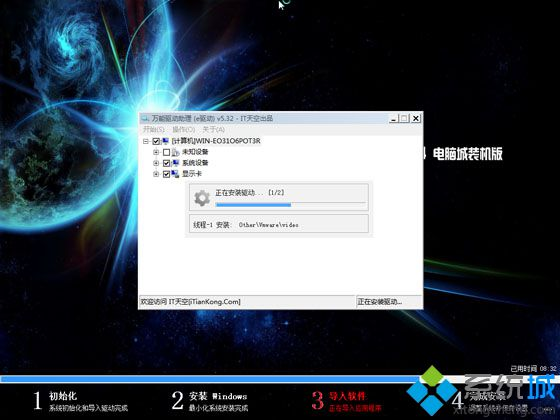 ghost win7 sp1安装教程6