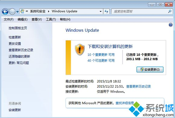 windows7升级windows10步骤1
