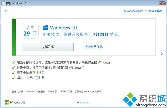 windows7升级windows10步骤3