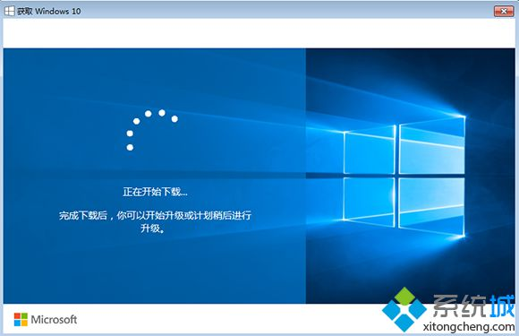 windows7升级windows10步骤4