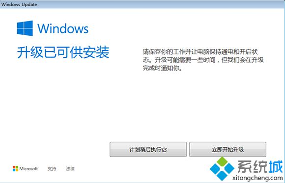 windows7升级windows10步骤8