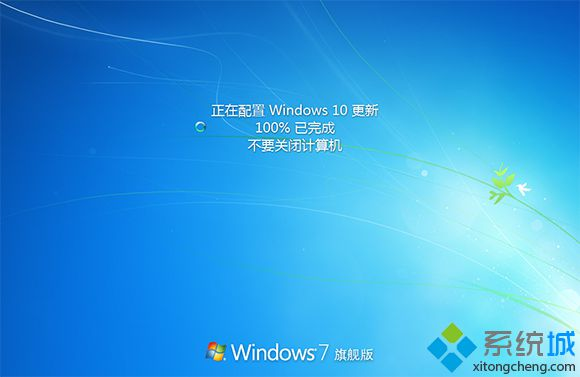 windows7升级windows10步骤9