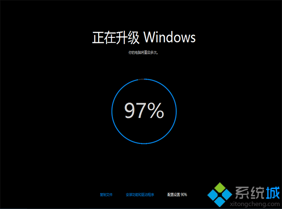 windows7升级windows10步骤10