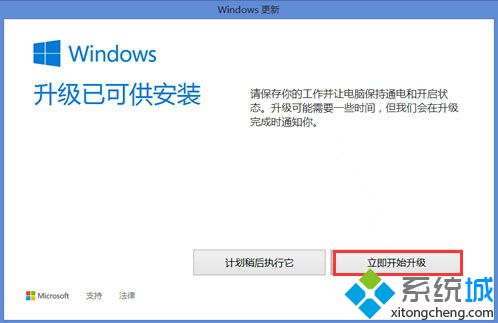 windows8.1升级windows10步骤5