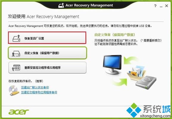 Acer Recovery Management恢复出厂设置方法2