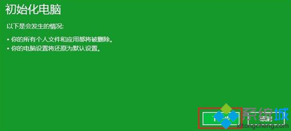 Acer Recovery Management恢复出厂设置方法3