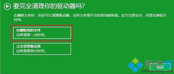 Acer Recovery Management恢复出厂设置方法5