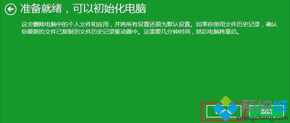 Acer Recovery Management恢复出厂设置方法6