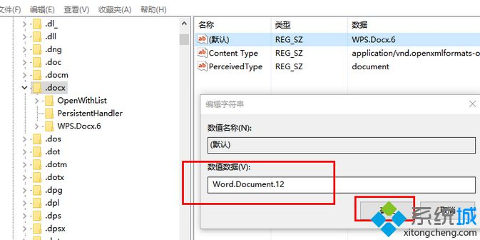 改为 Word.Document.12