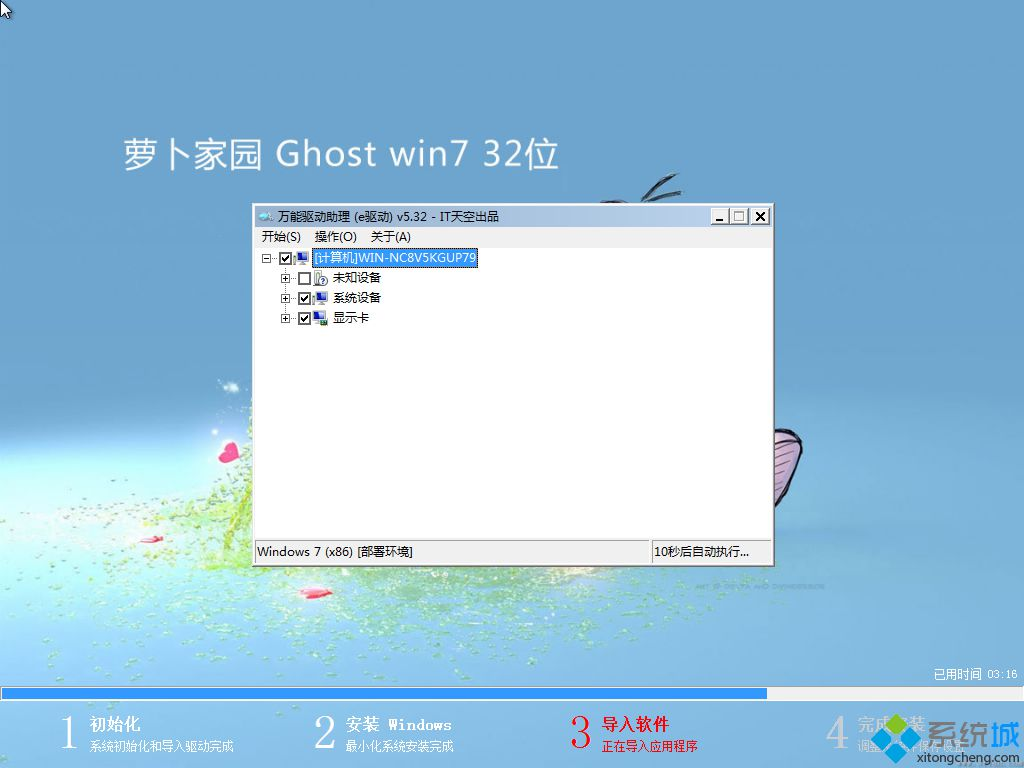 萝卜家园win7 32位导入软件