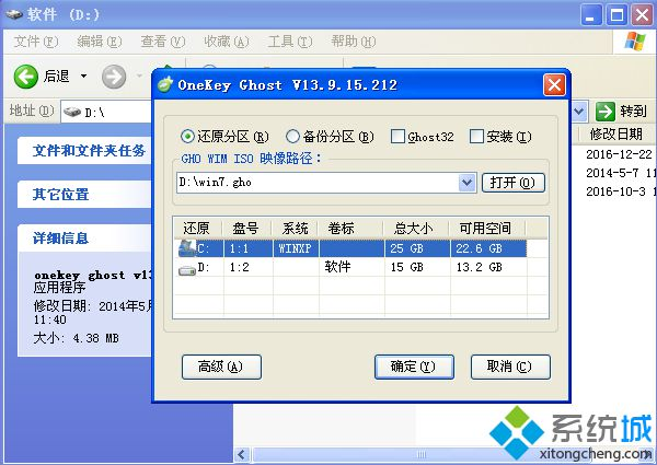 windowsxp升级windows7步骤3