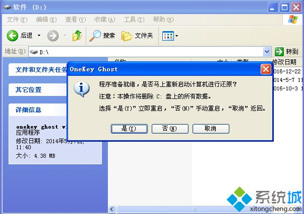 windowsxp升级windows7步骤4