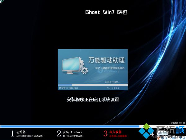 windowsxp升级windows7步骤7