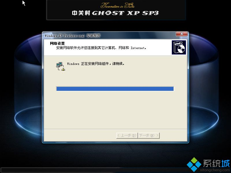 中关村ghost xp sp3完整安装版安装程序