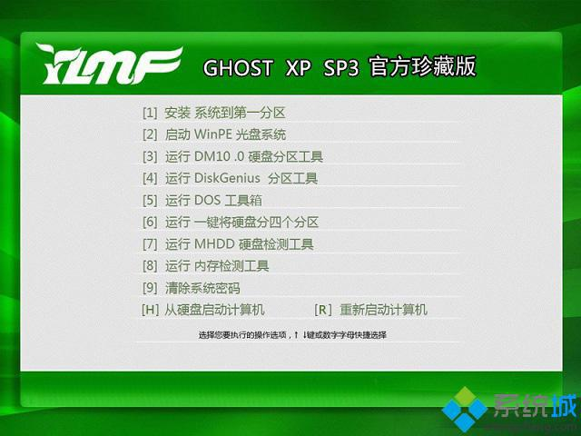 雨林木风ghost xp sp3官方珍藏版安装部署