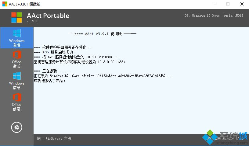 AAct v3.9.1中文绿色版下载(Windows10/Office激活工具)