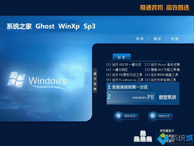 名仕亚洲ghost xp sp3极速专业版v2020.03