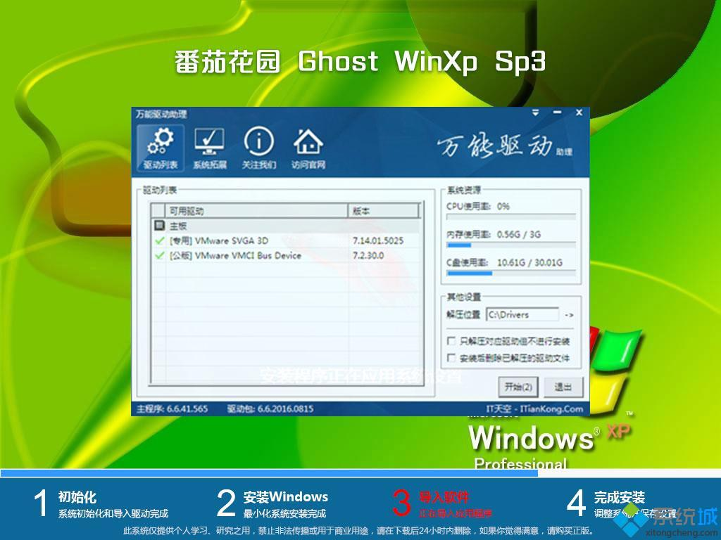 番茄花園ghost xp sp3極速精簡版v2020.09下載