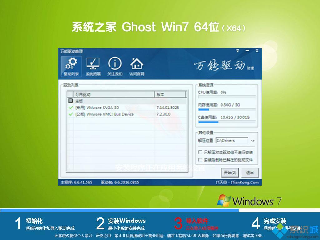 系統之家ghost windows7旗艦版64位下載v2020.10